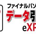 「ファイナルパソコンデータ引越しeXPress」ロゴ