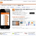 「HOME'S」のiPhoneアプリ