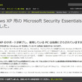 Microsoft Security EssentialsのXP向け提供も終了