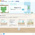「WebRTC chat on SkyWay」サイト