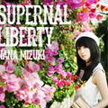 水樹奈々『SUPERNAL LIBERTY』