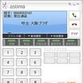 AGEphone Business for astimaの画面