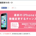 「iPhone 機種変更サポート」