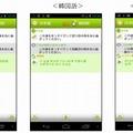 音声翻訳アプリ「VoiceTra4U」、Android版が公開……無料Wi-Fi利用アプリとの連携も 画像