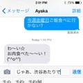 「mazec for iOS」利用画面