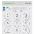 フュージョン「IP-Phone SMART」、複数端末で利用可能に……デザインも刷新 画像