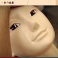 動画「壁ドン専用人形制作風景」よりキャプチャ