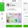 LINE、「LINE WOW」「LINE Pay」「LINE TAXI」など新事業戦略を発表 画像