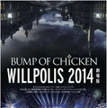 "『BUMP OF CHICKEN""WILLPOLIS 2014""劇場版』-(C) TOY'S FACTORY / LONGFELLOW"