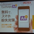 「NO MORE 情報漏えいプロジェクト」活動の第一弾として無償配布される「LanScope An Free」。11月末よりリリース