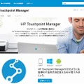 「HP Touchpoint Manager」サイト