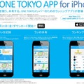 ONE TOKYO APP for iPhone