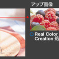 「Real Color Creation」の効果イメージ