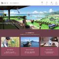 【連載「視点」】新しい地域活性の形!田舎体験宿泊予約サイト「とまりーな」の戦略 画像