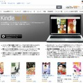 「Kindle for PC」ダウンロードページ