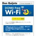 ドン・キホーテ、来店者向け無料Wi-Fi「DONKI_Free_Wi-Fi」を全店舗で提供 画像