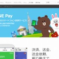 「LINE Pay」紹介ページ