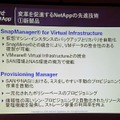 「Snap Manager for Virtual Infrastructure」と「Provisioning Manager」の概要
