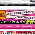 「BB.excite光」サイト