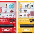 """東急ハンズの""""バーチャル自販機""""、新宿駅・大阪駅に期間限定で設置 画像"""