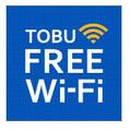 東武グループ、スカイツリーや東武線21駅などで「TOBU FREE Wi-Fi」提供開始 画像