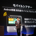 Android搭載プロジェクターも発表