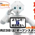 城北埼玉中学・高等学校、ロボット「Pepper」を活用した学校説明会を開催 画像