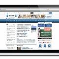 毎日新聞社、無料・有料で利用できる電子新聞「デジタル毎日」開始 画像