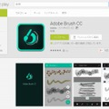 Android版「Brush CC」が初公開
