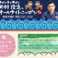 「ナインティナイン岡村隆史のオールナイトニッポン」公式サイト(キャプチャ画像)