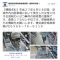 愛知県警、安城市内で発生した強制わいせつ事件の容疑者画像を公開 画像