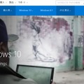 「Windows 10」本日発売……無償アップグレード条件や動作条件に注意 画像