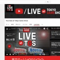 「YouTube at Tokyo Game Show」ページ