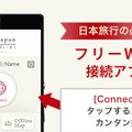 「Japan Connected-free Wi-Fi」利用イメージ