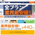「DMM mobile」サイト