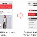 ユニクロ、アプリから店舗在庫の確認が可能に 画像