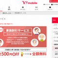 Y!mobile「家族割引サービス」ページ