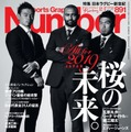 「Number」891号