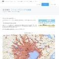ドローンの飛行可能エリアマップが公開……事前許可のチェックが簡単に 画像