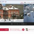 「札幌オープンデータ協議会」サイト