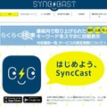 「SyncCast」サイト