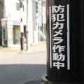 防犯カメラ映像の流出問題、日本防犯設備協会が注意喚起 画像