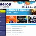 【Interop 2016 Vol.1】今年の注力テーマは「セキュリティ」「IoT」「SDI/NFV」 画像