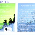 4つの展示テーマを設定。「Inspired by innovation」「Networks in the cloud era」の説明