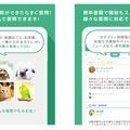 ペットのお悩みを飼い主どうしで相談…iOSアプリ「ペット生活アンサー」