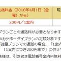 「104」の料金について(NTTドコモ)