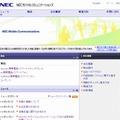 「NECモバイル」サイト