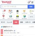 「Yahoo!リアルタイム検索」の「話題」ページ