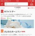「Yahoo!リアルタイム検索」アプリ画面