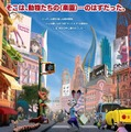 「ズートピア」日本版ポスター(C)2016 Disney. All Rights Reserved./Disney.jp/Zootopia